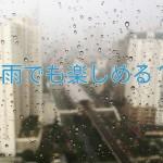 雨でもディズニーランドで楽しめる?雨の日限定の傘を買ってみたよ