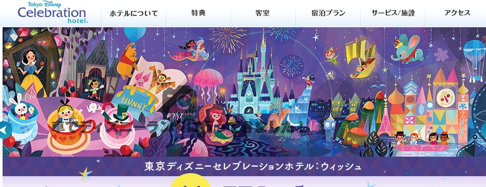 東京ディズニーセレブレーションホテルの予約開始!どこでするのがお得か検証してみた