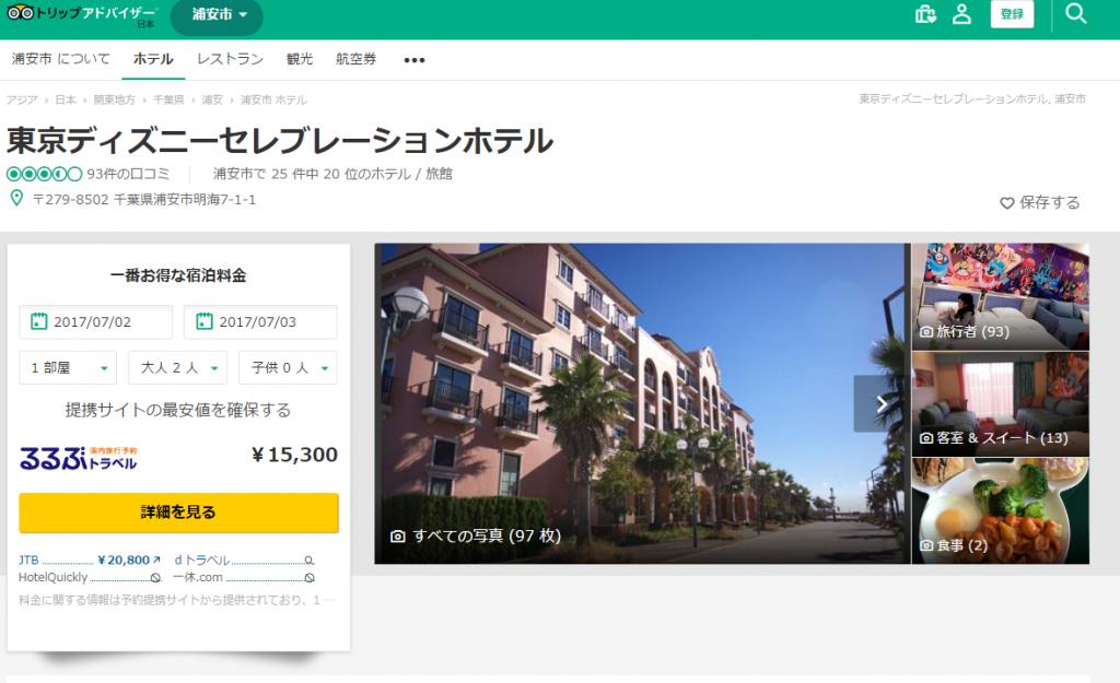 東京ディズニーセレブレーションホテル 最安値