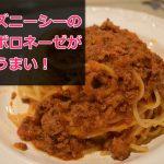 【TDS】座れて700円で食べられる【ザンビーニ・ブラザーズ】のボロネーゼがヤバうま!