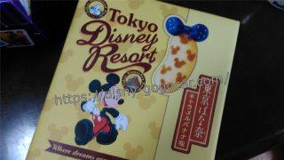 朝一で買えた!ディズニーリゾート限定おみやげの「東京ばな奈」をゲットしたよ!