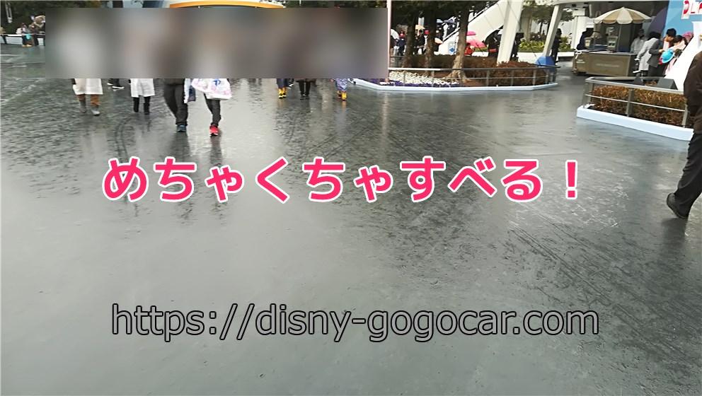 ディズニーランド 雨 滑る
