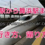 【写真で簡単!】東京駅からディズニーランドの舞浜駅までの行き方・帰り方