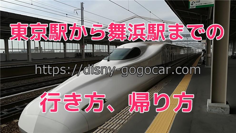 東京駅からディズニーランド行き方