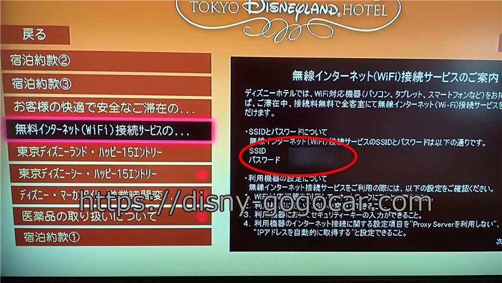 ディズニーホテル Wi-Fi パスワード