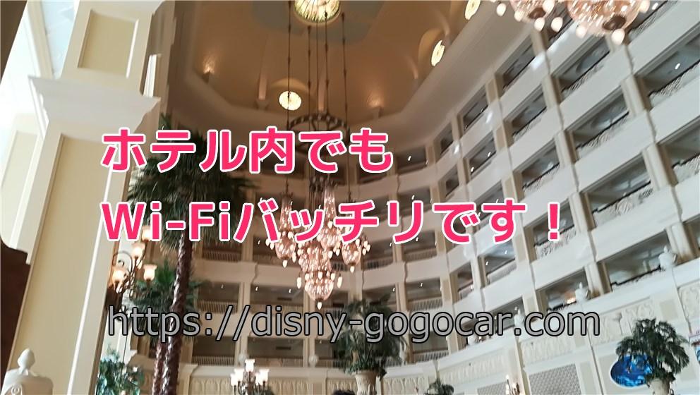 ディズニーランドホテル 無料Wi-Fi 裏ワザ