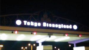 ディズニーランド駐車場っていつ開くの?私が行った時の開門時間を紹介。